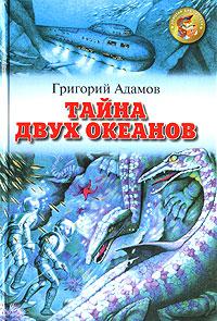 Обложка книги Тайна двух океанов