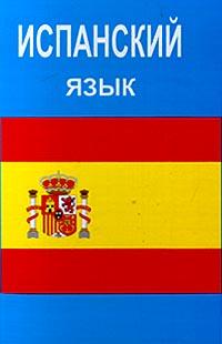 Книга Испанский язык