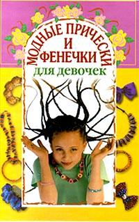 Книга Модные прически и фенечки для девочек