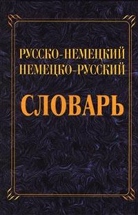 Русско-немецкий, немецко-русский словарь