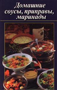Домашние соусы, приправы, маринады