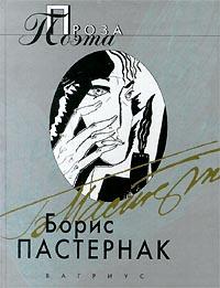 Борис Пастернак. Проза поэта