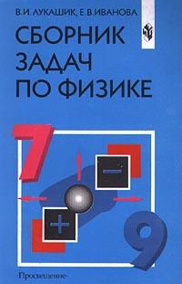 Книга Сборник задач по физике. 7-9 классы
