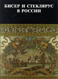 Бисер и стеклярус в России XVIII - начало XX века