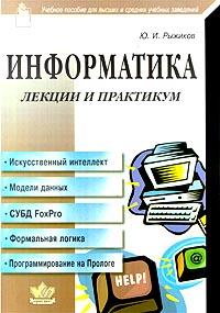 Информатика. Лекции и практикум12296407Книга содержит материалы к лекциям по разделам `Базы данных` и `Искусственный интеллект`, а также методические рекомендации и задачи по всем разделам курса. Материал книги адресован преподавателям и студентам технических вузов. Он затрагивает фундаментальные аспекты информатики, сообщает непосредственно необходимые для работы конкретные сведения об информационных технологиях, побуждает студентов к интенсивной мыслительной деятельности посредством нетрадиционных объектов и средств программирования.