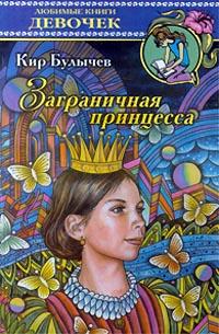 Книга Заграничная принцесса