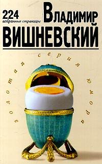 Владимир Вишневский. 224 избранные страницы