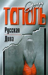 Книга Русская Дива