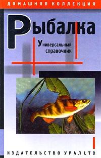 Рыбалка. Универсальный справочник