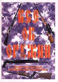 Все об оружии. Иллюстрированный юридический справочник