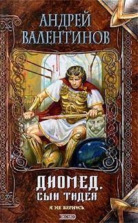 Диомед, сын Тидея. Книга 1. Я не вернусь