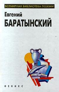 Евгений Баратынский. Избранное