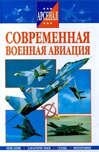 Книга Современная военная авиация