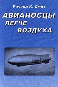 Книга Авианосцы легче воздуха