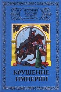 История России для детей и юношества. В 6 томах. Том 6. Крушение империи. 1881-1917