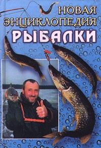 Книга Новая энциклопедия рыбалки