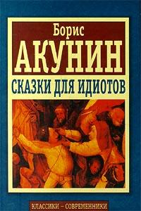 Книга Сказки для идиотов