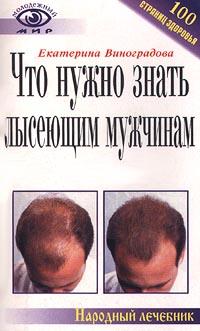 Что нужно знать лысеющим мужчинам ( 985-6570-02-6 )