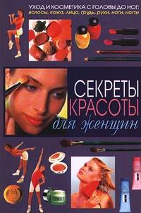 Секреты красоты для женщин