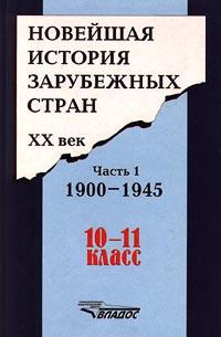 Новейшая история зарубежных стран. XX век. Часть 1. 1900-1945. 10-11 класс