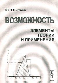 Возможность. Элементы теории и применения ( 5-8360-0129-4 )