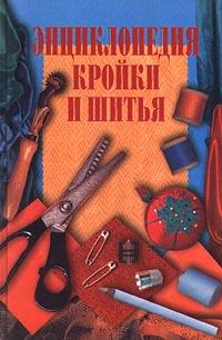 Книга Энциклопедия кройки и шитья