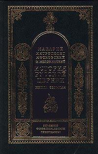 История русской церкви. Книга седьмая
