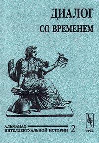 Диалог со временем. Альманах интеллектуальной истории, № 2, 2000