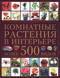 Книга Комнатные растения в интерьере. Более 500 растений