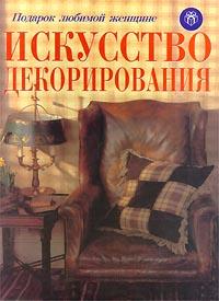 Книга Искусство декорирования