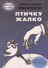 Обложка книги Птичку жалко. Пародии. Эпиграммы