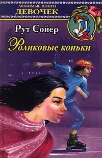 Книга Роликовые коньки