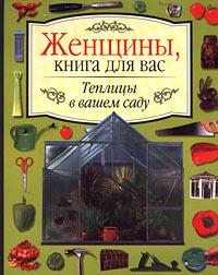 Теплицы в вашем саду