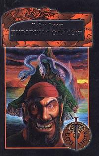 OZON.ru - Книги | Пиратская одиссея. Книга-игра | Майкл Фрост | Бой-Книга | Купить книги: интернет-магазин / ISBN 5-85044-350-9