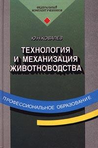 Технология и механизация животноводства - Ю. Н. Ковалев