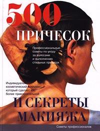 500 причесок и секреты макияжа