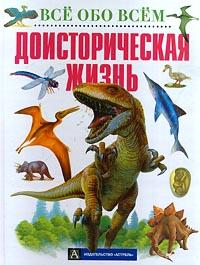 Доисторическая жизнь12296407Открой книгу `Доисторическая жизнь` - и ты не сможешь от нее оторваться. Сюрпризы и удивительные открытия ждут тебя на каждой странице. Ты прочтешь о появлении человека на нашей планете, о первых животных и растениях. Ты узнаешь: о динозаврах и гипотезахих исчезновения, как образуются окаменевшие отпечатки, какие животные обитали в воде и почему они вышли на сушу, как удалось выжить предкам человека и многое, многое другое. Прочитав книгу, ты сможешь сделать мамонта и пальму, провести любопытные эксперименты и познакомиться с новыми играми и загадками.
