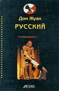 Дон Жуан Русский