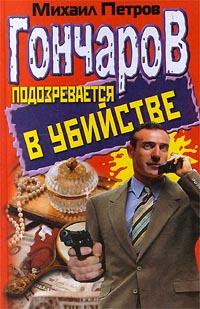 Гончаров подозревается в убийстве