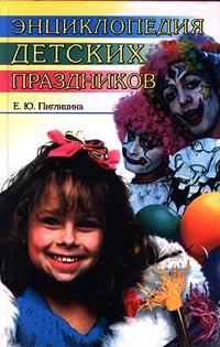 Энциклопедия детских праздников