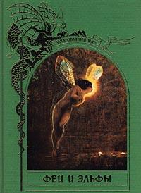 Книга Феи и эльфы