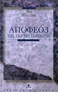 Обложка книги Апофеоз беспочвенности