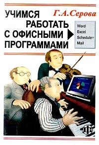 Учимся работать с офисными программами ( 5-279-02145-8 )