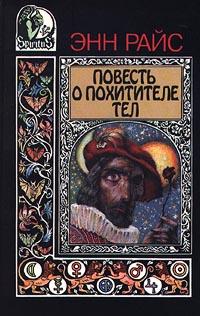 Книга Повесть о похитителе тел