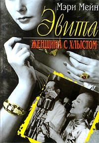 Книга Эвита. Женщина с хлыстом
