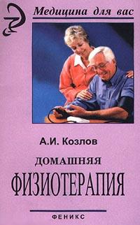 Домашняя физиотерапия
