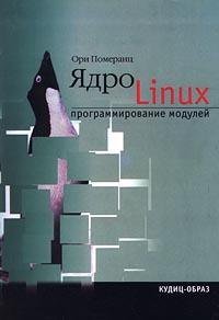 Ядро Linux . Программирование модулей