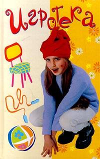 Книга Игротека для девочек