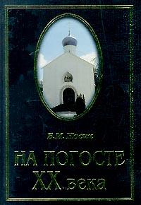Книга На погосте XX века