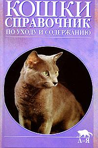 Кошки. Справочник по уходу и содержанию